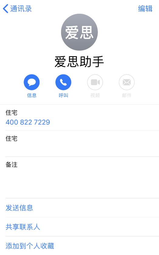 如何使用 iPhone 通讯录自带的功能合并重复联系人?