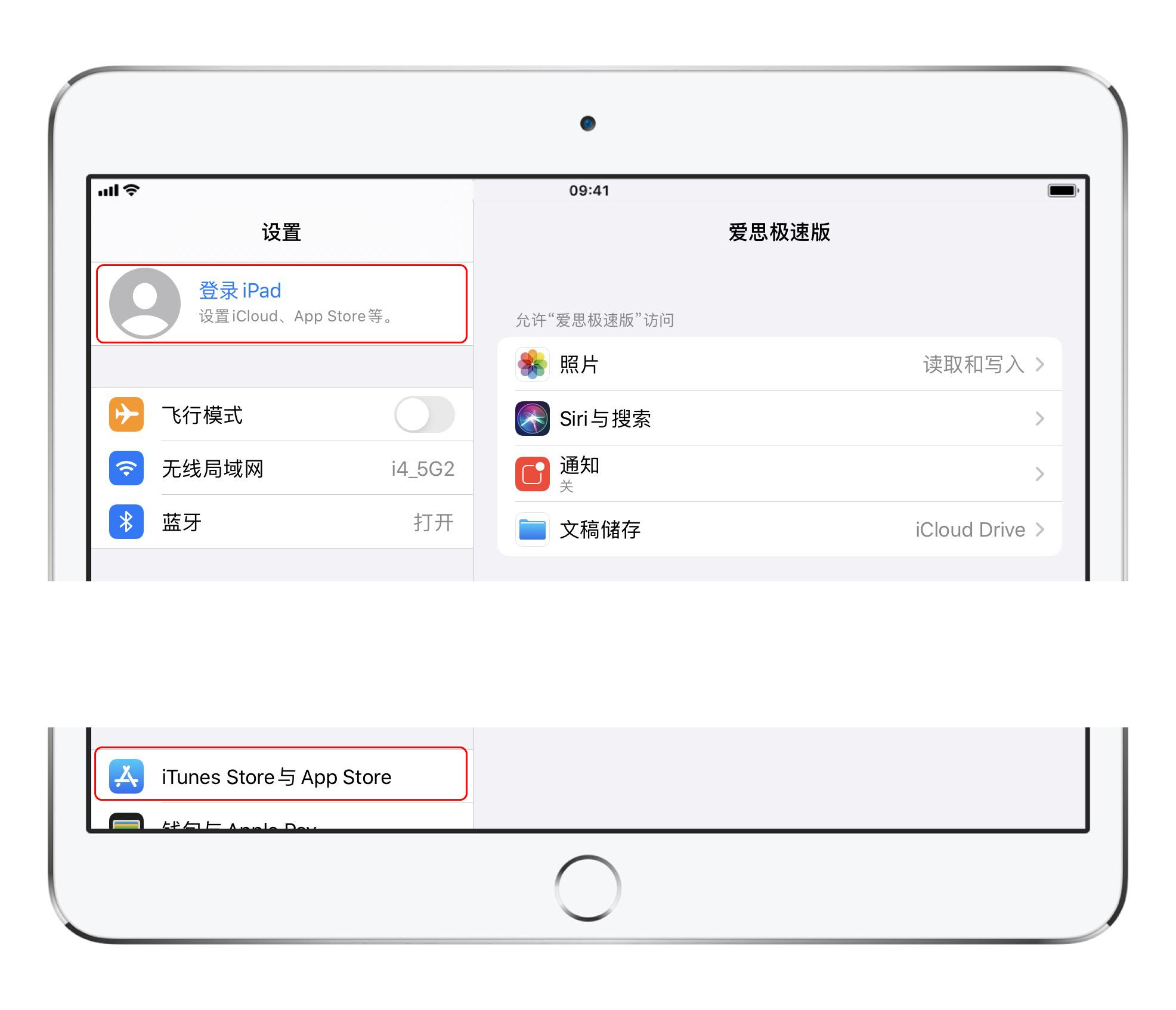 共享 Apple ID 怕泄露个人信息?下载软件别登错地方