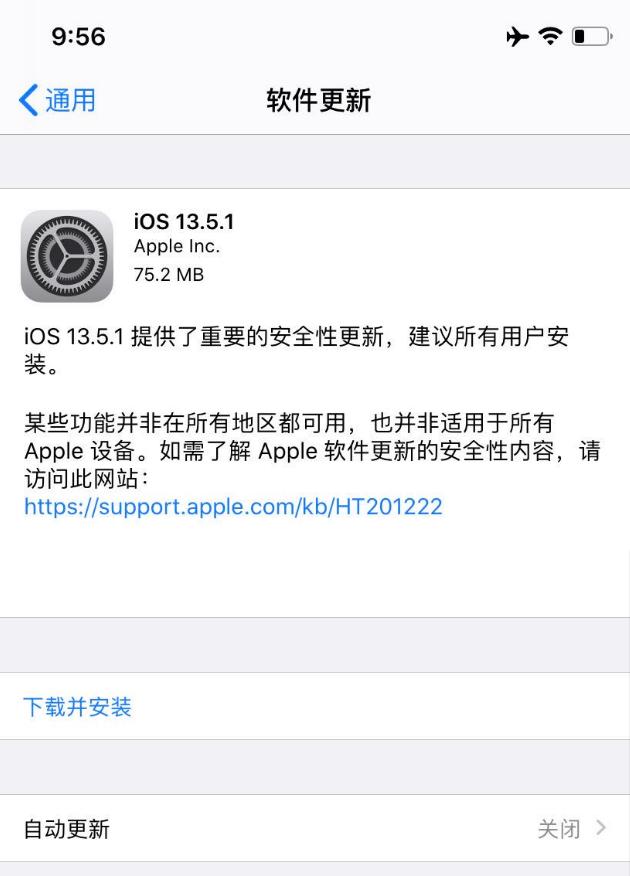 iOS13.5.1正式版杀后台吗?是否值得更新?