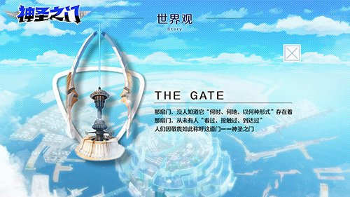 《神圣之门》全新官网上线 预约火热开启!