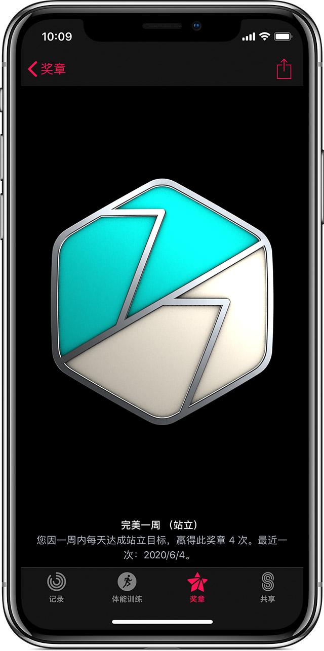 """世界环境日挑战活动:如何使用 Apple Watch 赢取""""健身记录""""奖章?"""