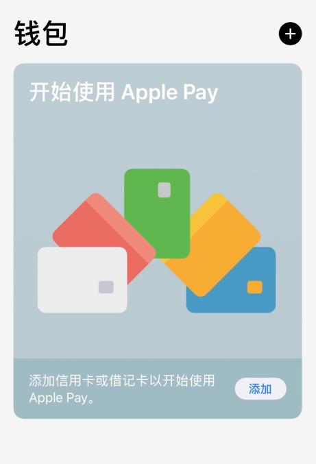 """iPhone 误操作删除了""""钱包""""中的凭证功能,该如何恢复?"""