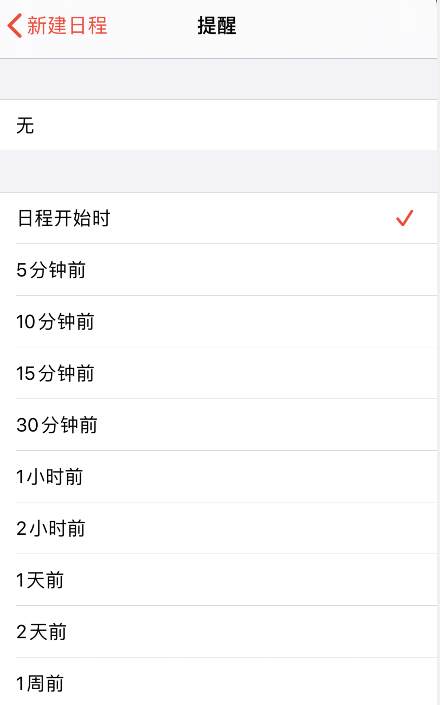"""iPhone 小技巧:在""""日历""""中添加日程和设置提醒"""
