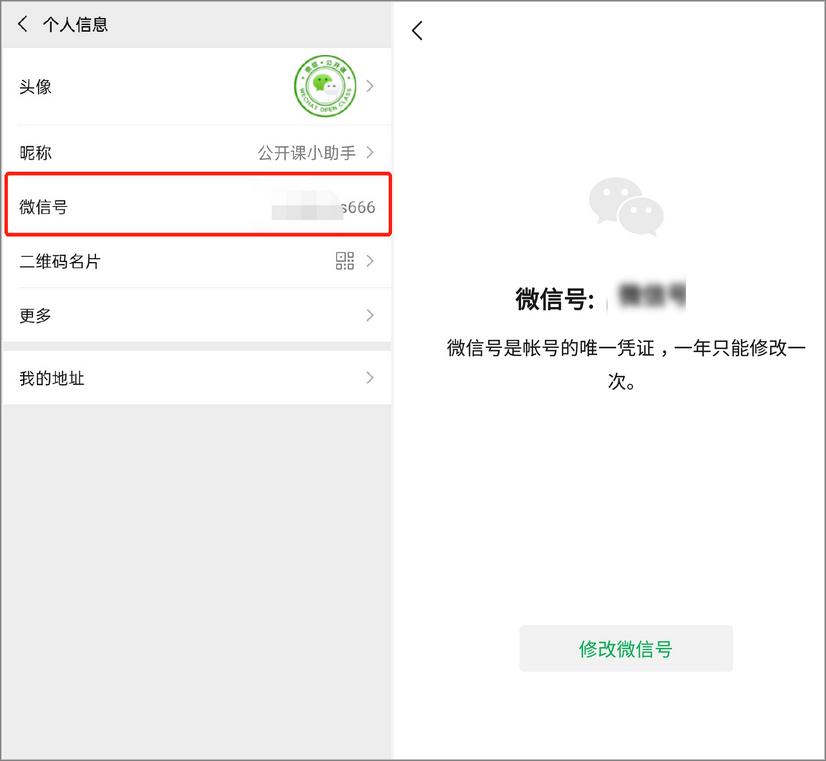 微信已支持修改微信号,iOS 版马上更新