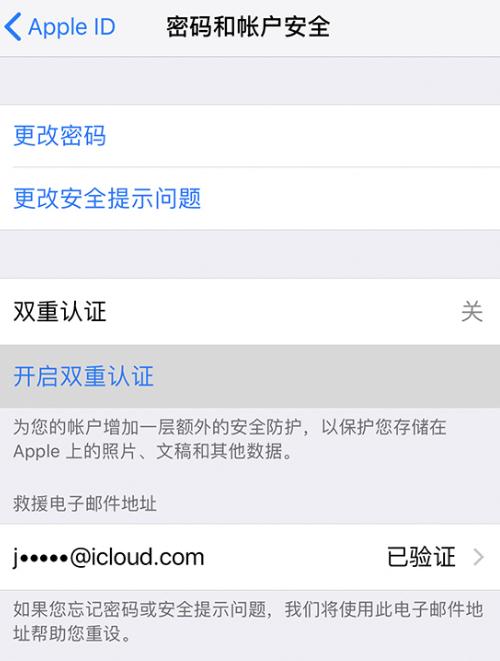 iPhone 提示 Apple ID 在异地请求登录怎么办?