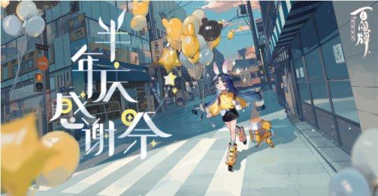 揭秘萌王山兔的现代生活 《阴阳师:百闻牌》半岁庆限定异画上线