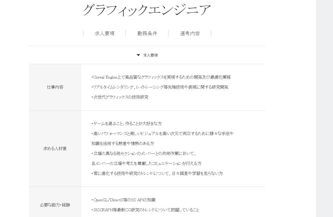 新增长极确定,网易高调进军主机游戏!日本成立樱花工作室