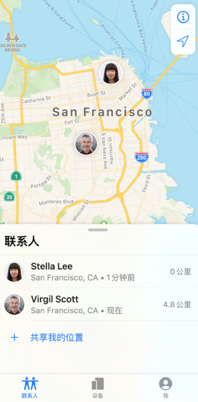 iPhone 如何在联系人位置更改时收到通知?