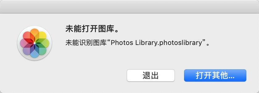 """未能识别图库,提示""""Photos Library.photoslibrary""""怎么办?"""