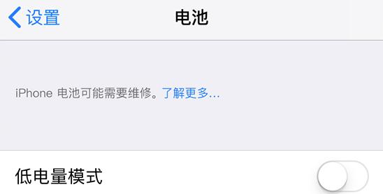 """iPhone 电池健康数据正常为什么仍然显示""""维修""""?"""