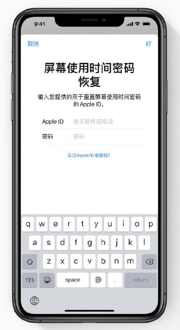 iPhone 屏幕使用时间密码忘记怎么办?可通过 Apple ID 重设