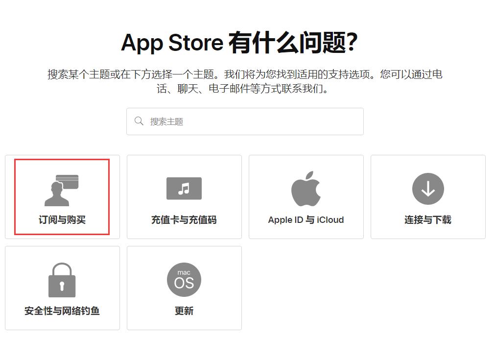 误操作付费如何联系苹果申请退款?