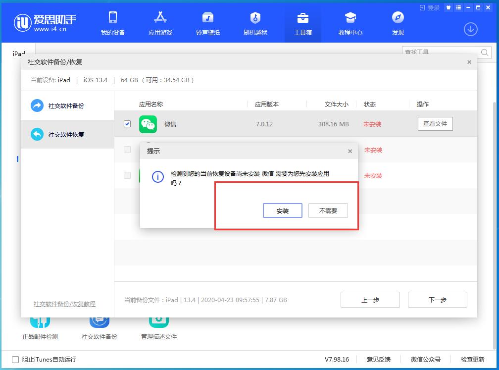 爱思助手V7.98.16 版发布:新增正品配件检测、GIF图片生成等功能