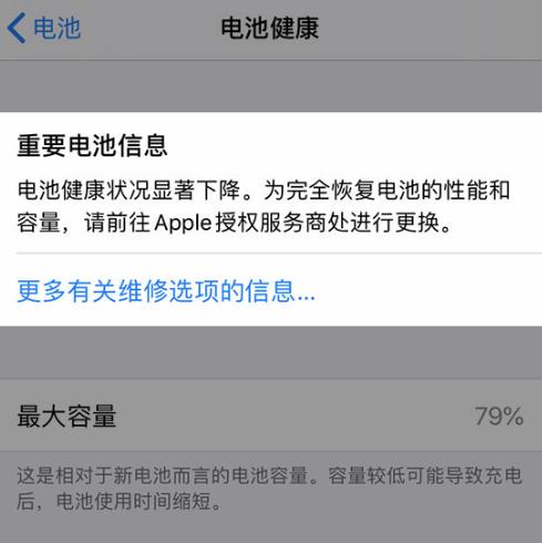了解 iPhone 电池健康中的提示