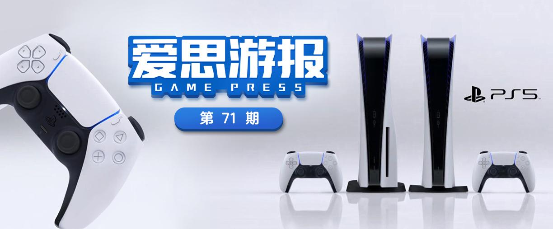 爱思游报第 71 期:PlayStation 5 主机亮相,斗鱼虎牙将合并?