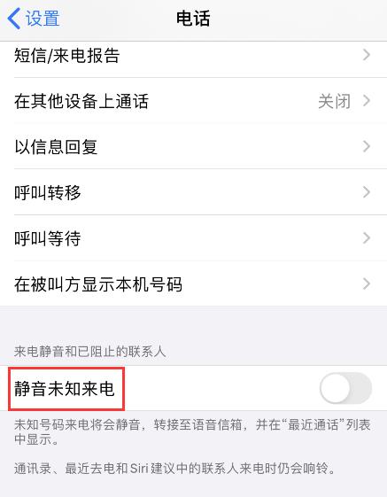 iPhone 来电无声音有哪些原因?