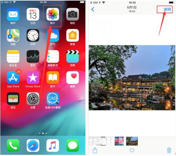 iPhone手机拍照如何自带水印?