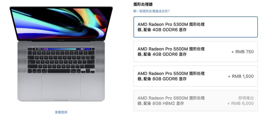 16'' MacBook Pro 可选配 Radeon Pro 5600M 显卡