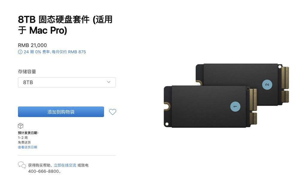 苹果发布 Mac Pro 固态硬盘升级套件,售价最高达 21,000 元