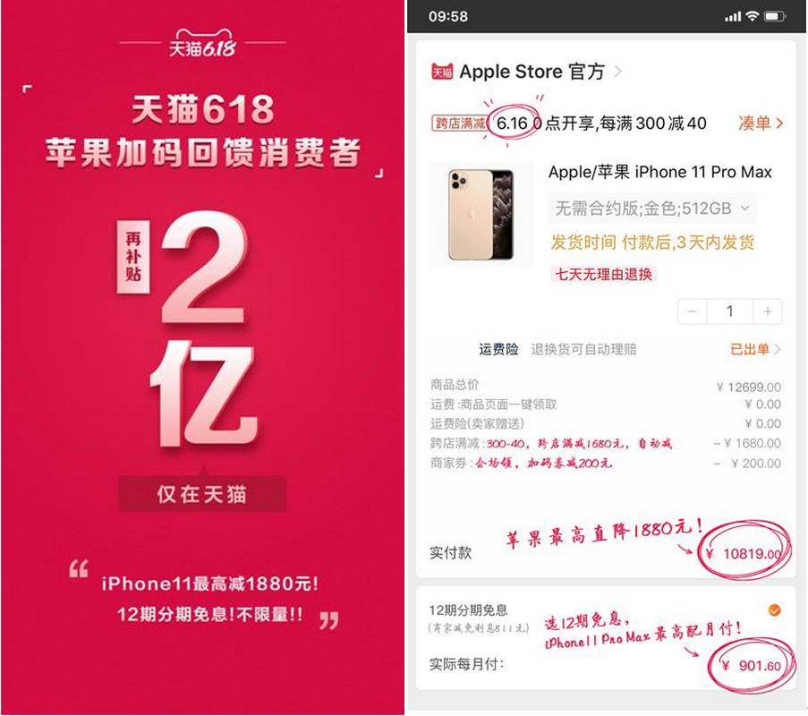 苹果官方开始第二波降价,等 iPhone 12 还是买 iPhone 11?