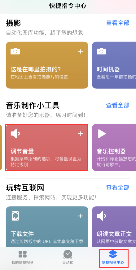 "iPhone 小技巧:通过""快捷指令""精准快速地调节音量"