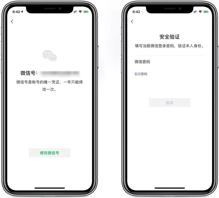 iOS 版微信更新,终于支持修改微信号