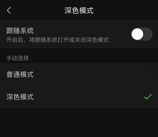 微信 iOS 版重大更新:可单独调节深色模式
