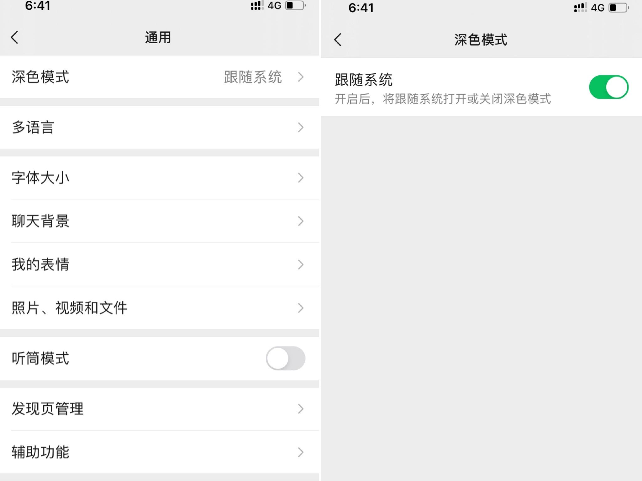 iOS版微信单独控制深色模式开关开启方法