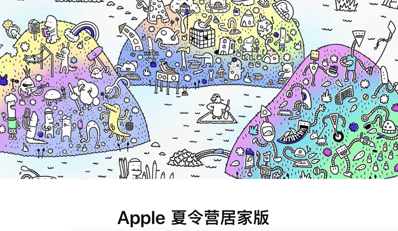 苹果推出 Apple 夏令营居家版