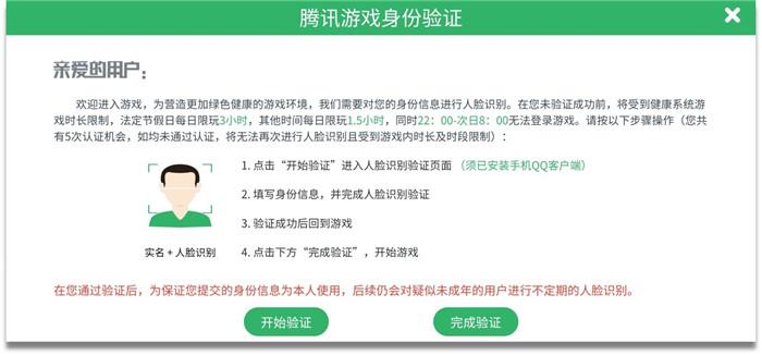 爱思游报第72期:腾讯未成年保护措施再升级!《王者荣耀》商标案腾讯胜诉!
