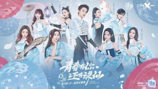 新生代偶像女团THE9代言 诛仙青春版6月28日公测