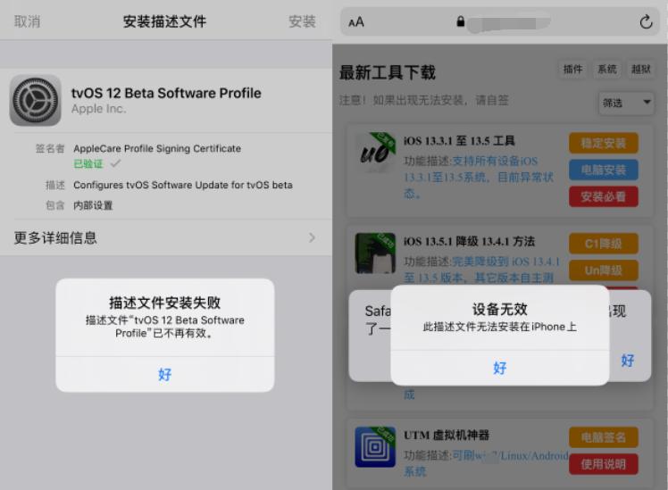 iOS13屏蔽系统更新升级教程
