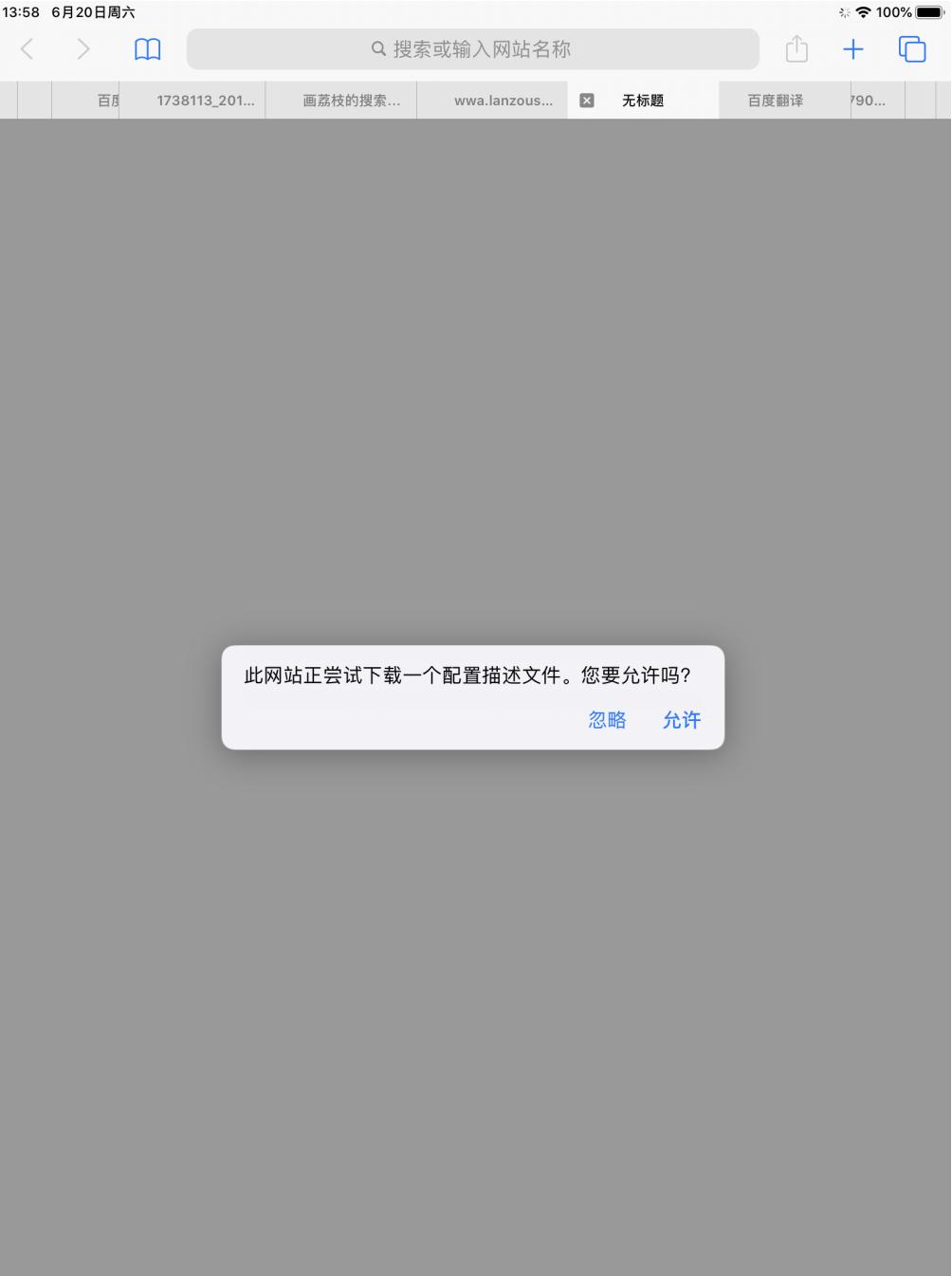 iOS13屏蔽系统更新升级教程+删除取消设置里的更新小红点-第1张-讯沃blog(www.77nn.net)
