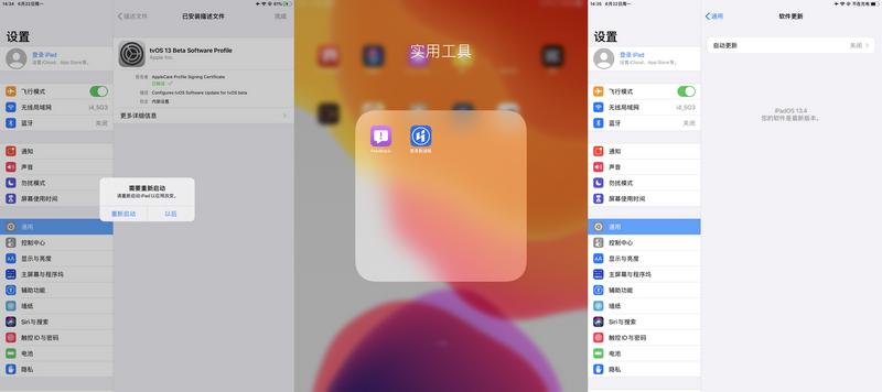 """爱思助手 PC 端""""屏蔽 iOS 更新""""功能已支持 iOS 13"""