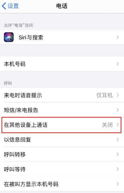 iPhone 拨打电话时显示其它苹果设备如何取消?
