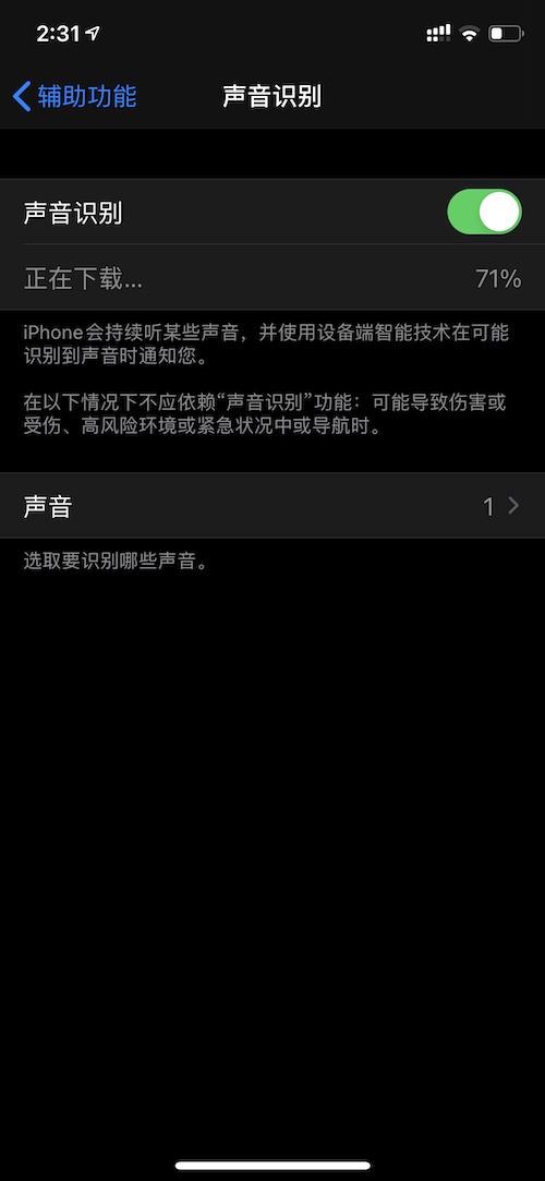 iOS 14 可以通知用户火警和门铃等声音