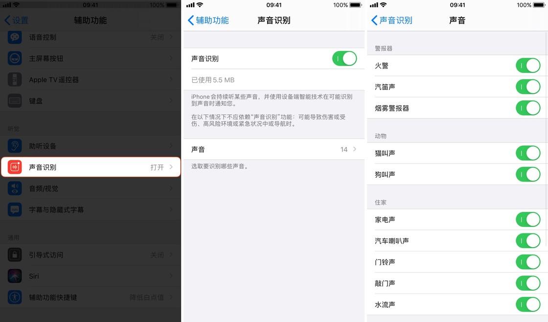 iOS 14 中新增的「声音识别」功能是什么?