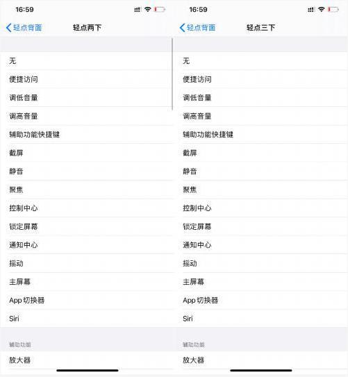 升级iOS 14预览版后,你都发现了哪些实用小功能?