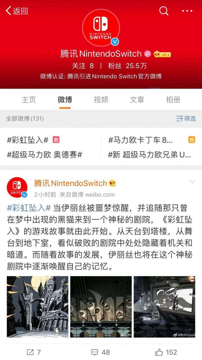 任天堂不懂中国玩家,腾讯之意在海外