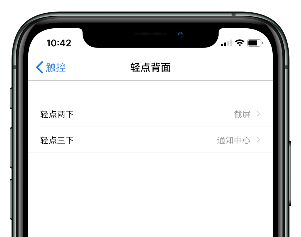 升级 iOS 14 后无法使用「轻点背部」功能?部分机型无法使用