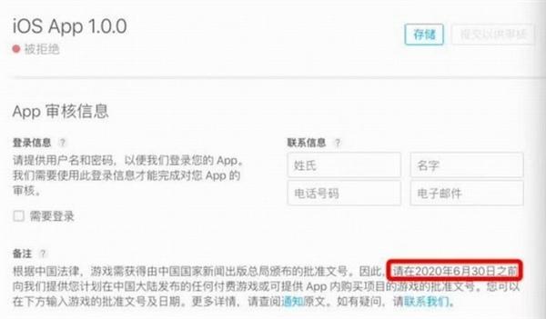 苹果中国提高应用门槛:iOS 游戏没有版号要被下架