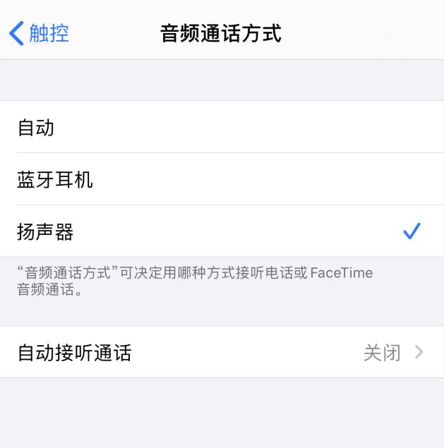 iPhone 如何设置默认使用扬声器接听电话?