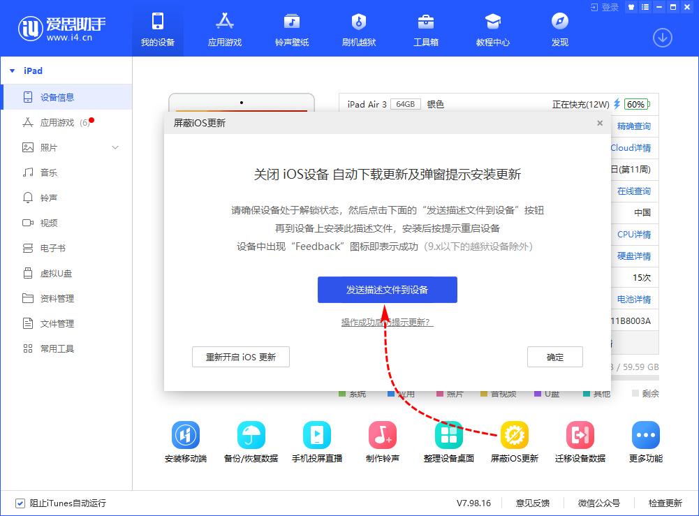 "iOS 13.6 beta 3 值得留意的改进:可选择是否""下载 iOS 更新"""