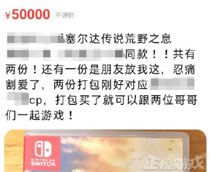 一张任天堂游戏卡带竟被炒上5万元?因为他,塞尔达再度火出圈!