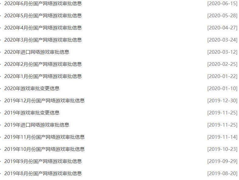 苹果版号新政发威:7月1日下架1500款,过审疑似仅1款