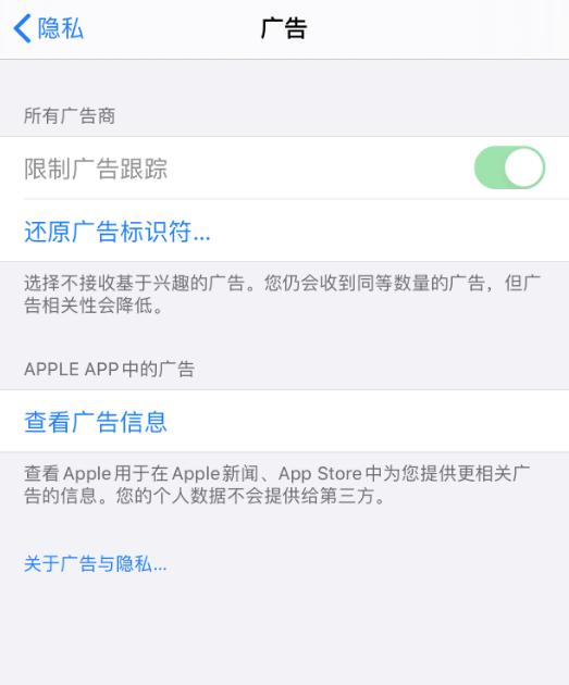 "iPhone 如何关闭 ""广告限制跟踪""?"