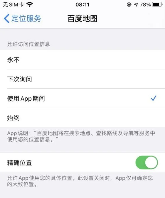 升级 iOS 14 后 iPhone 定位出现异常该如何解决?