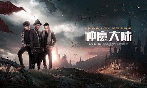 《新神魔大陆》今日公测 杨幂/任达华/陈小春等你燃战
