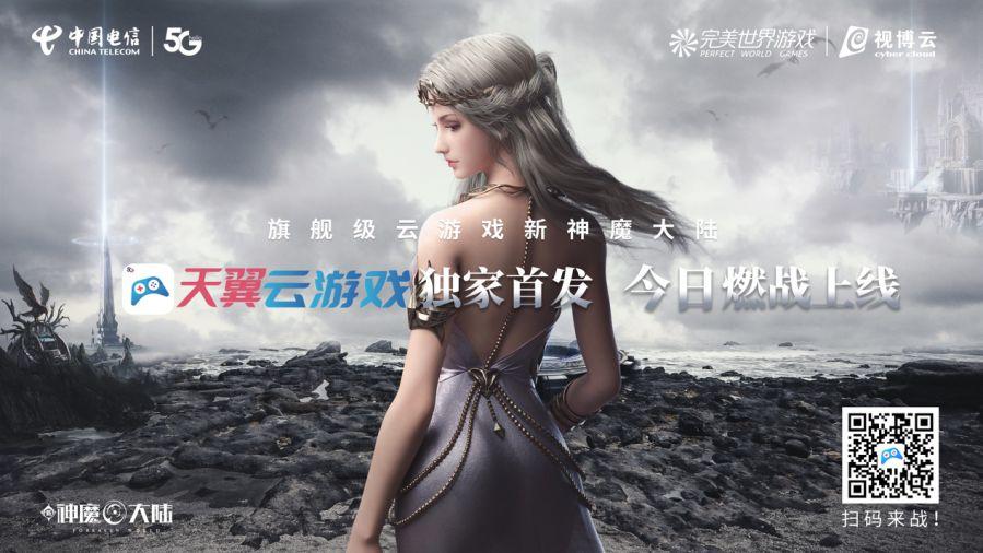"""旗舰云游戏""""新魔法大陆""""天一云游戏独家推出"""