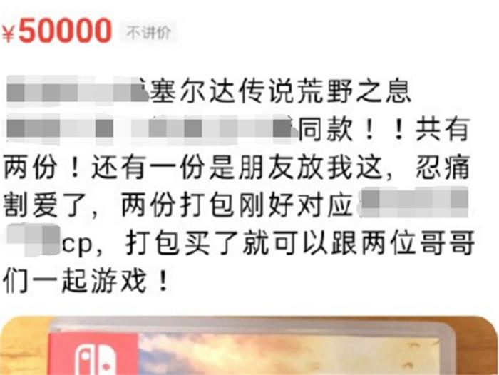 爱思游报第74期:《塞尔达传说》再次火出圈,虎牙YOWA云游戏平台发布!